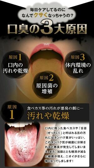 口臭サプリサプリメントブレッシュ対策予防ケアケアサプリブレスケアグッズ口臭い胃BREASH