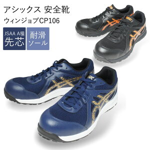 安全靴 asics アシックス CP106 4994 インディゴブルー/ゴールド 9009 ブラック/オレンジポップ JSAA規格 A種先芯 耐滑ソール かっこいい おしゃれ 人気 軽量 メッシュ ローカット