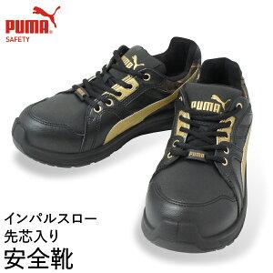 安全靴 PUMA インパルス ロー JSAA規格 A種先芯合成樹脂 衝撃吸収 静電 かっこいい おしゃれ 人気 軽量 ローカット