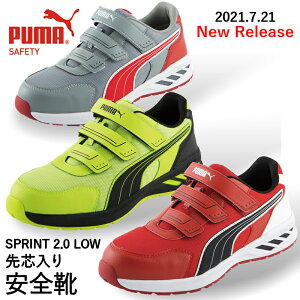安全靴 PUMA プーマ SPRINT 2.0 LOW スプリント 2.0 ロー 新商品予約受付中 2021年7月21日発売 マジックテープ JSAA規格 衝撃吸収 耐油 プロスニーカー かっこいい おしゃれ 人気 軽量 メンズ レディー