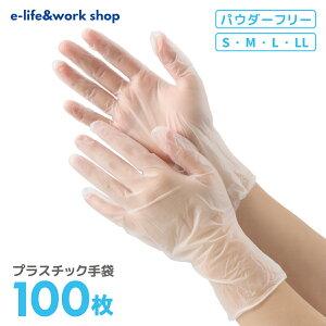 使い捨て手袋 ビニール手袋 プラスチック手袋 プラスチックグローブ 100枚入り 1箱 PVC手袋 介護 使い捨て パウダーフリー 粉なし フィット S M L LL 使い切り手袋 デイサービス