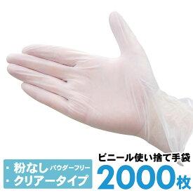 使い捨て手袋 ビニール手袋 プラスチック手袋 プラスチックグローブ 100枚入り 20箱 1枚8.7円(税抜) PVC手袋 介護 使い捨て パウダーフリー 粉なし フィット S M L 使い切り手袋 【送料無料※一部地域を除く】