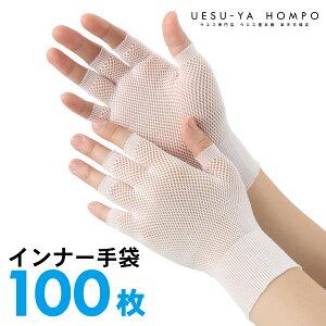 インナー手袋 インナーメッシュ手袋 100枚 (50双) セット 下履き手袋 左右兼用 使い捨て手袋用 指切りメッシュ メッシュインナー