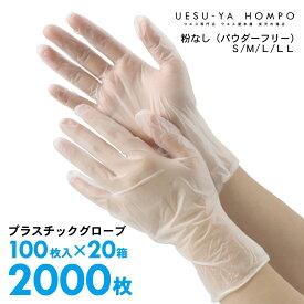 プラスチック手袋 プラスチックグローブ パウダーフリー 20箱 2000枚入り 1枚8円 使い捨て手袋 ビニール手袋 PVC手袋 介護 使い捨てグローブ 粉なし ぴったりフィット S M L LL 使い切り手袋 デイサービス