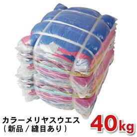 ウエス カラーメリヤスウエス 新品生地 縫目あり 綿100% 40kg 清掃 拭き取り 雑巾 ダスター 大量 【送料無料※一部地域除く】