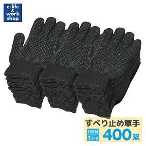軍手 すべり止め軍手 ブラック 400双 40組 業務用 徳用 作業手袋 DIY ドット ボツ付き すべり止め手袋 防災 災害対策