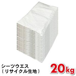 ウエス シーツウエス 20kg リサイクル生地 洗浄済み 綿100% 清掃 機械 拭き取り 塗装 DIY 【送料無料※一部地域をのぞく】