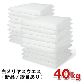 ウエス 白ウエス メリヤスウエス 新生地 縫目あり 綿100% 40kg 清掃 拭き取り 雑巾 ダスター 大量 介護 使い捨て ホワイトウエス 新品生地