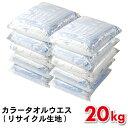 ウエス タオルウエス 20kg 中古リサイクル生地 綿100% 雑巾 掃除 メンテナンス 水道工事 塗装 【送料無料※一部地域を…