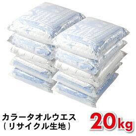 ウエス タオルウエス 20kg 中古リサイクル生地 綿100% 雑巾 掃除 メンテナンス 水道工事 塗装 【送料無料※一部地域を除く】