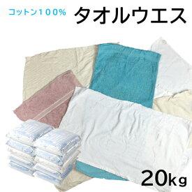 ウエス(タオルウエス)まとめ買い! 大容量20kg(2kg×10) 洗浄済みリサイクルウエス・中古ウエス卸売 綿100% コットン 雑巾 お掃除 清掃 機械メンテナンス 汚れ拭き取り 塗装業
