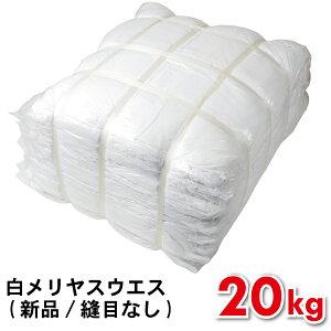 ウエス 白メリヤスウエス 綿100% 新品生地 縫目なし 20kg 洗浄済み 大量 【送料無料※一部地域除く】