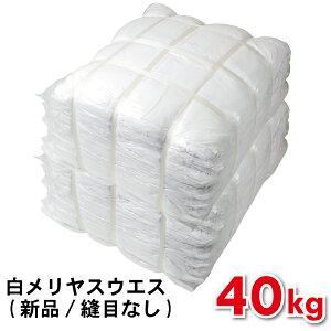ウエス 白メリヤスウエス 綿100% 新品生地 縫目なし 40kg 洗浄済み 大量 【送料無料※一部地域除く】