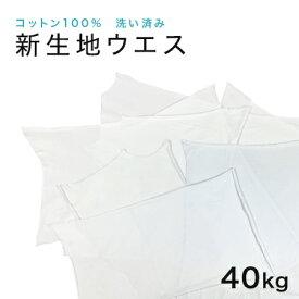 ウエス お買得40kg 一枚もの 縫目なし 綿 コットン100% メリヤスウエス 新生地 洗浄済み 白ウエス 清掃 機械 拭き取り 塗装