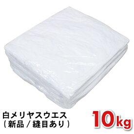 ウエス 白メリヤスウエス 新品生地 縫目あり 綿100% 10kg 清掃 拭き取り 雑巾 少量 【送料無料※一部地域除く】