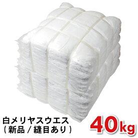 ウエス 白メリヤスウエス 新品生地 縫目あり 綿100% 40kg 清掃 拭き取り 雑巾 ダスター 大量 【送料無料※一部地域除く】