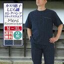 父の日 甚平 メンズ ヘンリー ネック ロングパンツ しじら織 リラックスウエア(2色)【送料無料】【あす楽対応】 綿1…