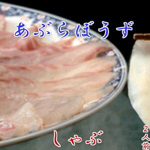 【送料無料】幻の20キロ級【あぶらぼうず】のしゃぶしゃぶ 180g 2人前 野菜を用意するだけ!白身の大トロ!(クエ鍋)と並ぶ高級魚 特製出汁 ポン酢 紅葉おろし 〆のラーメン 簡