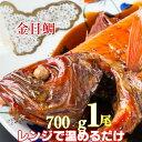 伊豆産 特大【金目鯛の煮付け】姿煮650-700g【 金目鯛刺身】用3人前【金目鯛】1尾姿で【金目鯛煮付け 】【送料無料】…