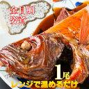 伊豆産 金目鯛姿煮 2人前 500g前後 1尾 金目鯛刺身用 金目鯛1尾姿で煮付け 秘伝の旨辛たれでコッテリふっくらの…