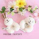 プリスティン くまガラガラ / オーガニックコットン ベビー おもちゃ 日本製 0歳 出産祝い 【】PRISTINE オーガニック…