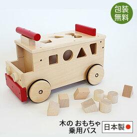 【ラッピング無料】木 乗り物 バス 知育玩具 日本製 おもちゃ KOIDE コイデ東京 乗用玩具 乗用バス 出産祝い 誕生日 クリスマス プレゼント ベビー 1歳 2歳 男の子 女の子 ベビーギフト クリスマスプレゼント