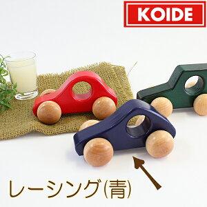 赤ちゃん おもちゃ 日本製 木 レーシング 車 青 ブルー KOIDE コイデ東京 ベビー おもちゃ 木 0歳 1歳 出産祝い クリスマス プレゼント ギフト ナチュラル 国産 安心 安全 かわいい 男の子 女の