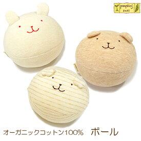 ボール ガラガラ 赤ちゃん おもちゃ / くま わんこ うさぎ ガラガラ ポプキンズベビー pompkins / 日本製 オーガニックコットン 綿 / あす楽