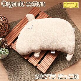 オーガニックコットン カピバラ だっこ枕 ポプキンズ 綿 出産祝い 赤ちゃん ベビー ギフト プレゼント ぬいぐるみ 抱っこ 枕 まくら 綿 日本製