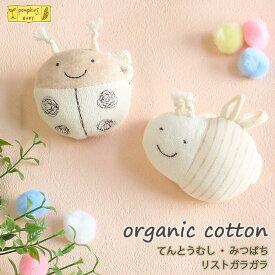 赤ちゃん おもちゃ リストガラガラ 3ヶ月 オーガニックコットン / てんとうむし y-1173 みつばち y-1195 リスト ガラガラ 手首 ポプキンズベビー pompkins baby / 日本製 綿