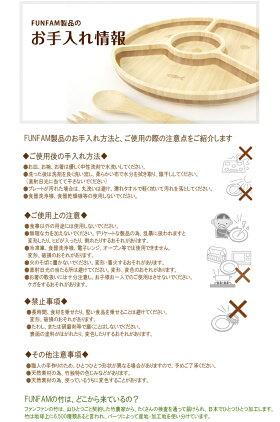 竹食器説明