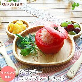 FUNFAM ジャッキー ランチプレートセット ファンファン funfam 食器セット 日本製 プレート スプーン カトラリー 日本製 くまのがっこう / お食い初め 出産祝 誕生日 ギフト プレゼント 男の子 女の子