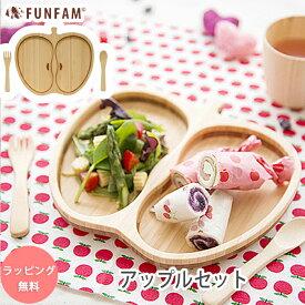 FUNFAM 食器 セット APPLE SET アップル プレート セット funfam ファンファン / 出産祝 お食い初め お誕生日 百日祝 結婚祝 / 竹製食器 日本製 / 男の子 女の子 ギフト プレゼント