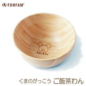 FUNFAM ご飯茶碗 くまのがっこう ジャッキー ご飯茶わん ライスボール 茶わん 日本製 竹製 / ギフト プレゼント 贈り物 ファンファン 出産祝 誕生日 お食い初め 離乳食 男の子 女の子 ベビー キッズ 0歳 6ヵ月 1歳 2歳