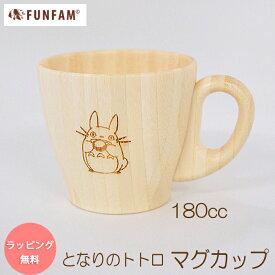 トトロ マグカップ ギフトにおすすめ 竹製食器 FUNFAM 高品質のファンファン 日本製 ジブリ 出産祝 竹製食器 日本製 誕生日 あす楽