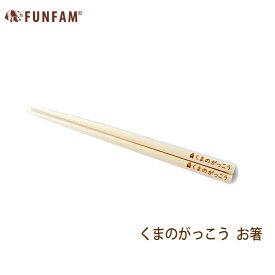 FUNFAM 箸 くまのがっこう ジャッキー お箸 竹製食器 funfam 高品質のファンファン おはし 日本製 くま 出産祝 プレゼント 誕生日 竹製食器 日本製 食器 カトラリー 子ども 男の子 女の子 かわいい