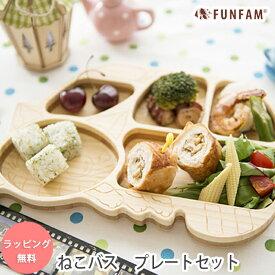 FUNFAM ねこバス プレートセット スタジオジブリ となりのトトロ×FUNFAM 食器セット ファンファン funfam / プレート スプーン フォーク / 日本製 高品質の竹製食器 / 出産祝 お食い初め 誕生日 プレゼント ギフト 男の子 女の子