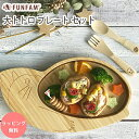 FUNFAM 大トトロプレートセット 食器セット / プレート カトラリー / 子供 木製 食器セット となりのトトロ スタジオ…