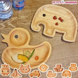【ラッピング無料】 プチママン 木製 プレート 子供 お皿 キッズプレート 木 食器 トレイ あす楽 出産祝い 男の子 女の子