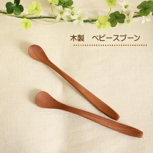 天然木製 ベビースプーン ペースト用マッシュ用 / 離乳食 食器 木製カトラリー フィーディングスプーン