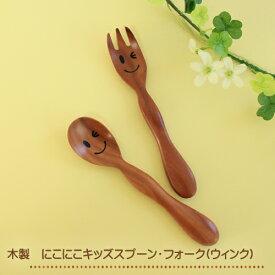 天然木製 にこにこ キッズ スプーン フォーク( ウィンク )籐芸 お顔がついた かわいい デザイン 大人 子供 握りやすい 形 木製 木 カトラリー 男の子 女の子