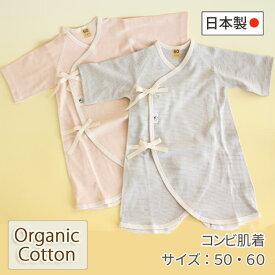 c0e26894eb9d0 コンビ肌着 オーガニックコットン ベビー 肌着 綿100% 日本製 綿 細 ボーダー 50 60