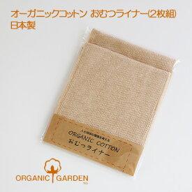 オーガニックコットン おむつライナー メッシュ地 綿100% P10623 布おむつ オーガニックガーデン ORGANIC GARDEN
