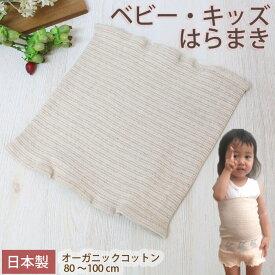 キッズ ベビー 子供 はらまき 腹巻 綿 オーガニックコットン 日本製 男の子 女の子 ナチュラル オーガニックガーデン ORGANIC GARDEN オーガニック コットン 綿 出産祝い 赤ちゃん 男 女 ギフト プレゼント