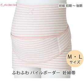犬印本舗 犬印 妊婦帯 ふわふわパイルボーダー M L サイズ ( 妊婦帯+補助腹帯のセット ) 腹巻 マタニティ 産前 マタニティー INUJIRUSHI