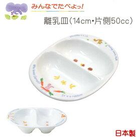 幼児 食器 離乳皿 【 みんなでたべよっ! 】 NARUMI ナルミ 日本製 男の子 女の子 子供 キッズ 陶器