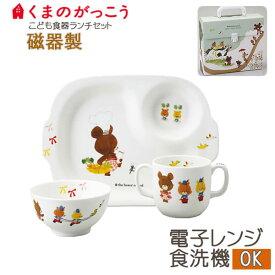 子供 食器セット( 仕切り皿 茶碗 両手マグカップ セット ) くまのがっこう 子供 ランチセット 出産祝い 男の子 女の子 食器 セット 陶器