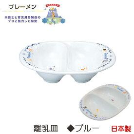 幼児 食器 離乳皿 【 ブレーメン ( ブルー )】 NARUMI ナルミ 日本製 男の子 女の子 子供 キッズ 子供 陶器 離乳食 皿