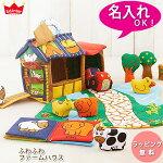 エドインターふわふわファーム布の知育玩具出産祝い誕生日男の子女の子