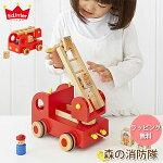 送料無料森の消防隊エドインター木製知育玩具木育誕生日クリスマス男の子女の子